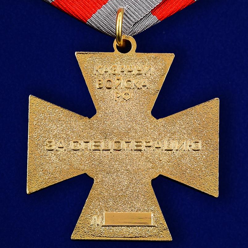 """Медаль казаков РФ """"За спецоперацию"""" -оборотная сторона"""