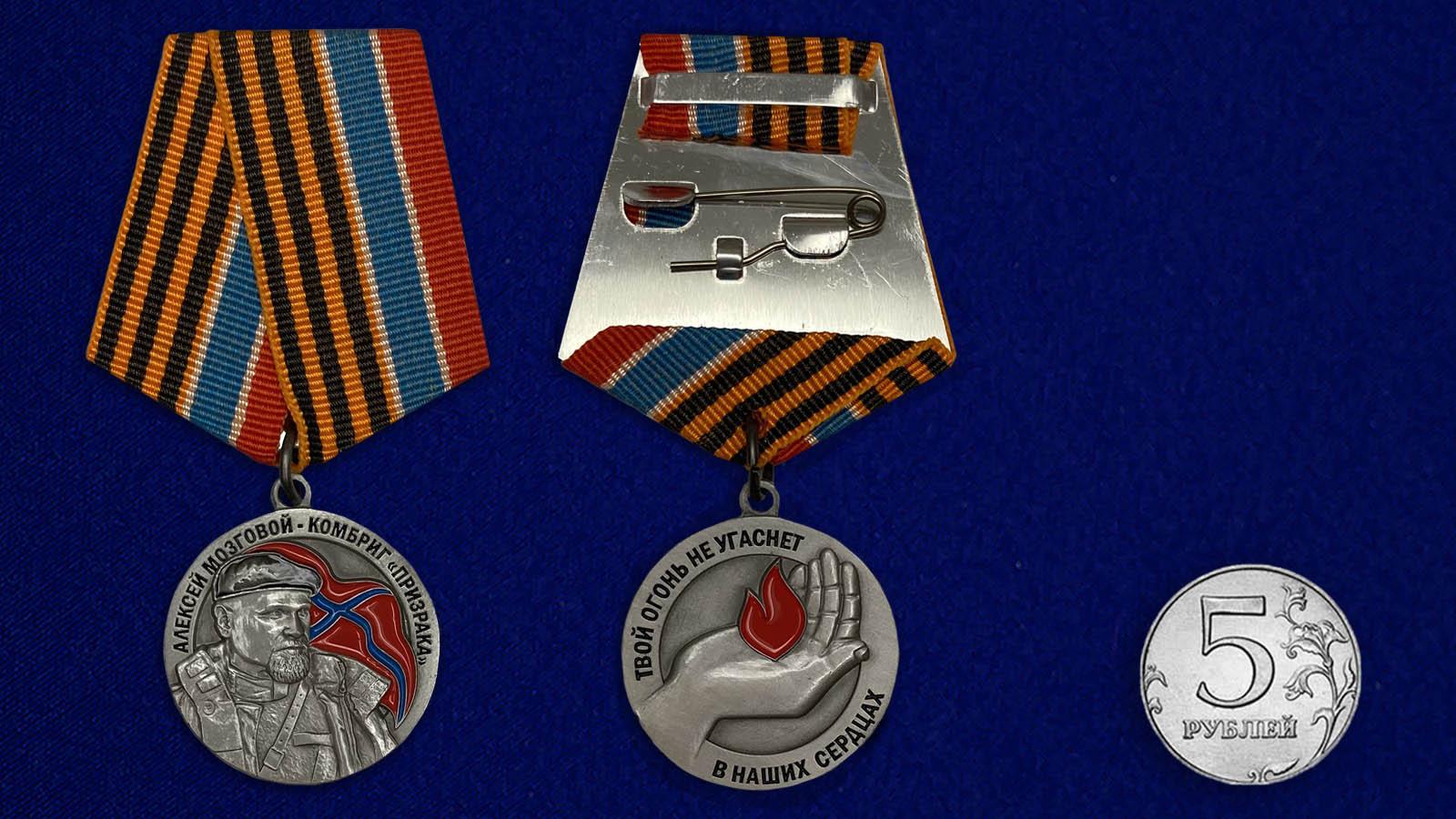 Медаль Комбриг Призрака Алексей Мозговой - сравнительный размер