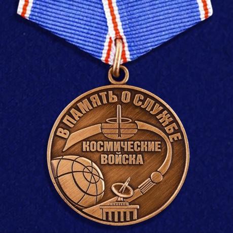 Медаль Космических войск «В память о службе»