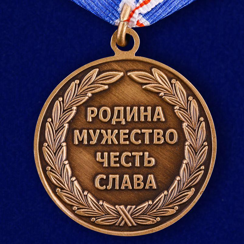 Медаль Космических войск «В память о службе»-оборотная строна