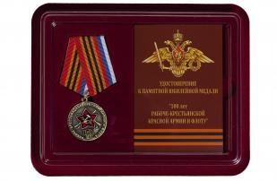 """Медаль """"Красной Армии и флоту - 100 лет"""" купить в Военпро"""