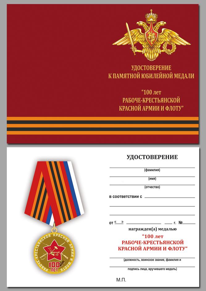 """Медаль """"Красной Армии и флоту - 100 лет"""" в футляре"""