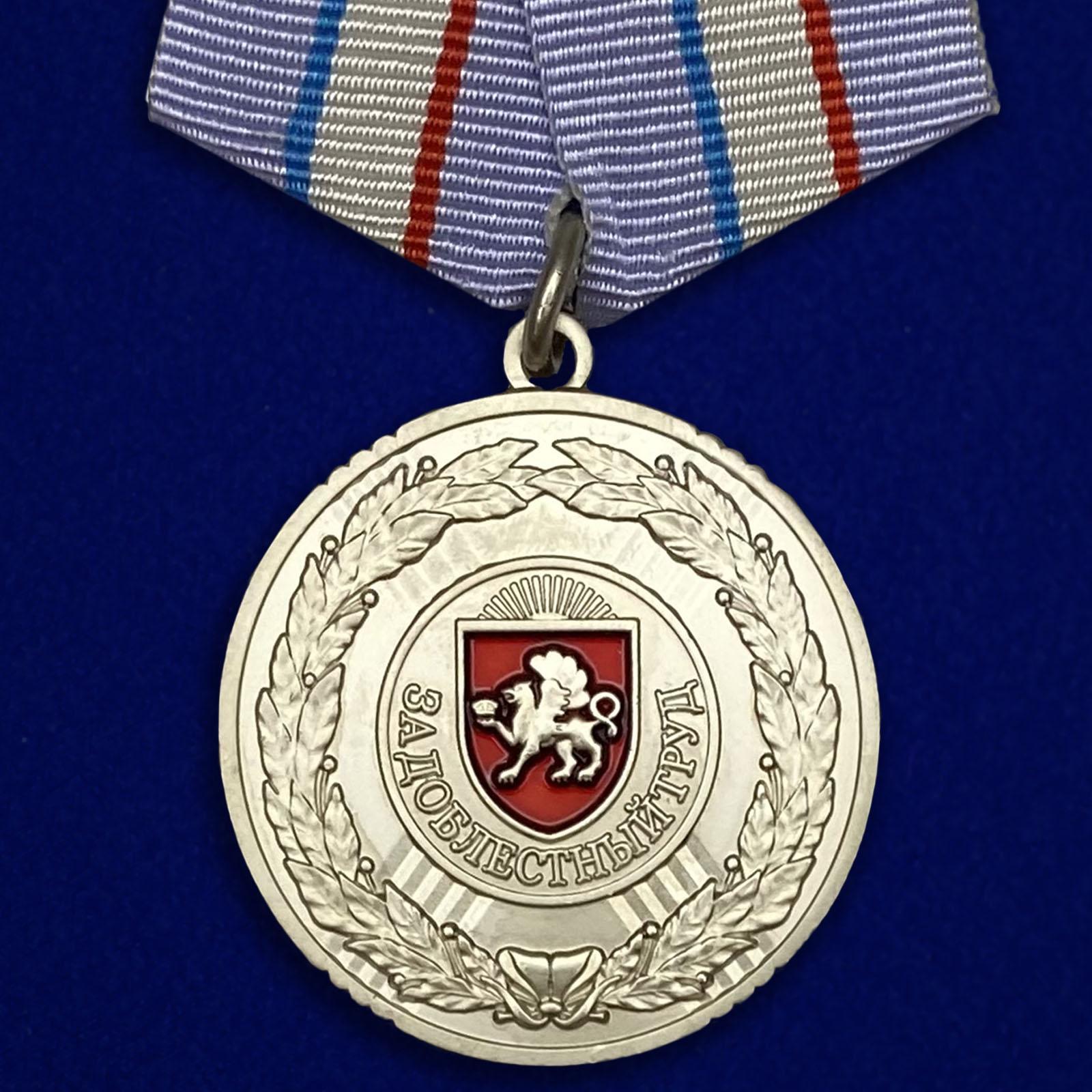 """Медаль Крыма """"За доблестный труд"""""""