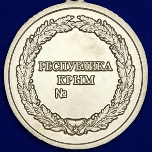 """Купить медаль Крыма """"За доблестный труд"""""""