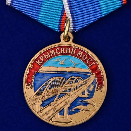 """Медаль """"Крымский мост"""""""
