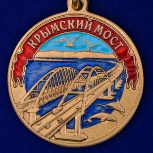 """Купить медаль """"Крымский мост"""""""