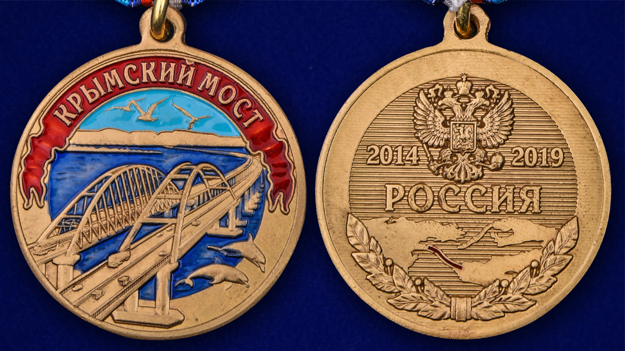 """Медаль """"Крымский мост"""" - аверс и реверс"""
