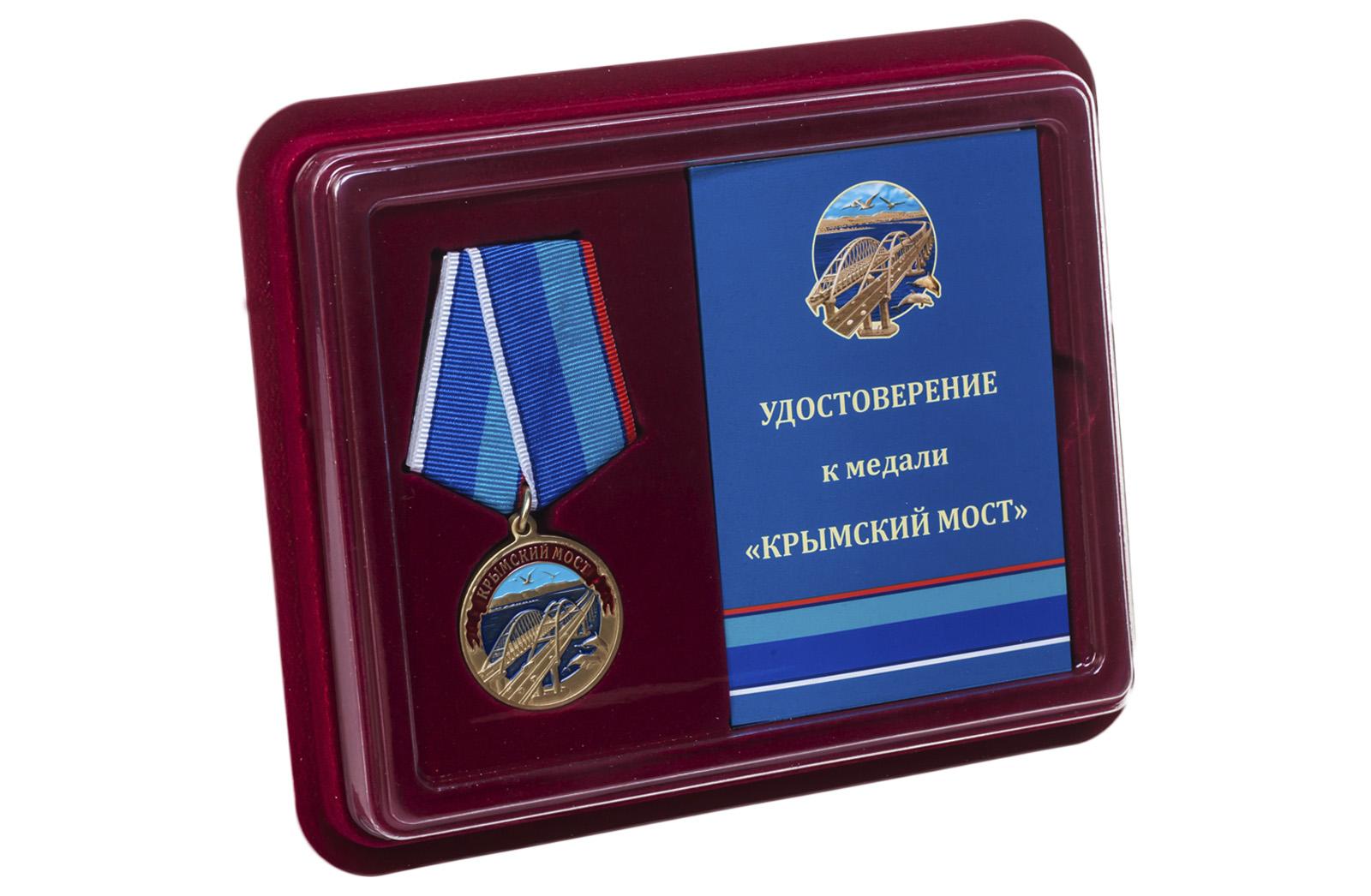 Медаль Крымский мост купить самовывозом или с доставкой