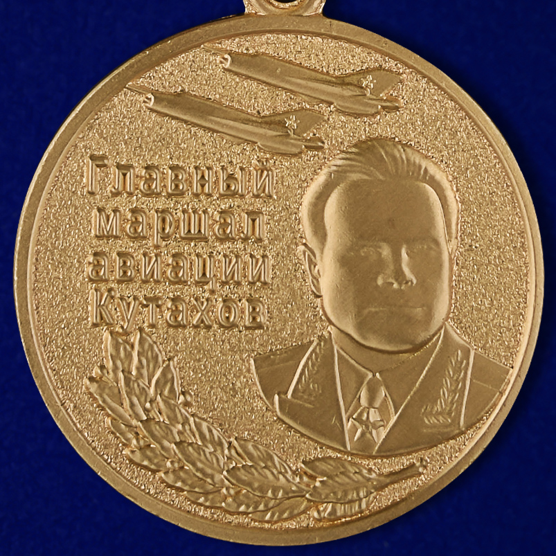 Медаль Кутахова