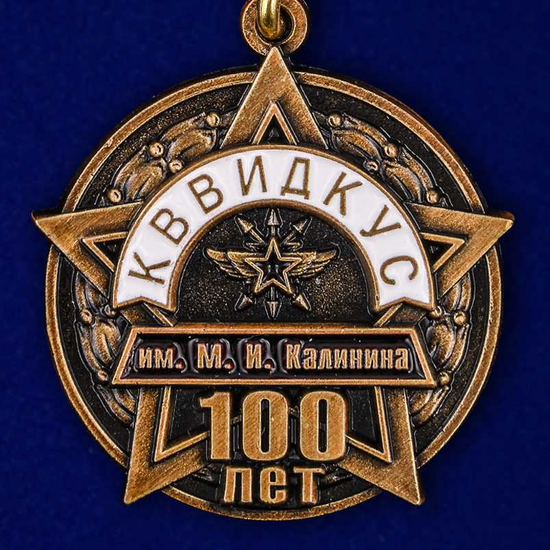 """Медаль """"КВВИДКУС - 100 лет"""""""