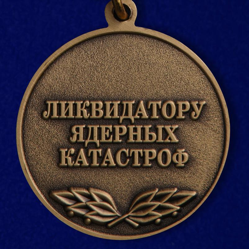 """Медаль """"Ликвидатору ядерных катастроф"""" - купить по выгодной цене"""