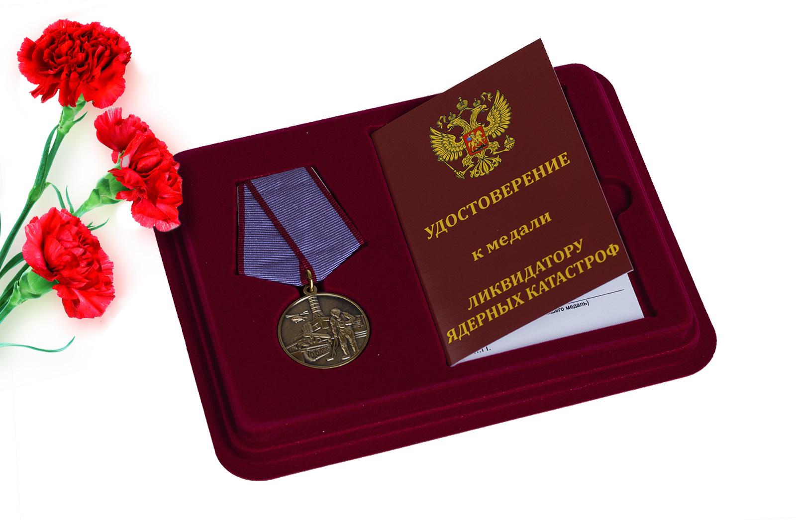 Медаль Ликвидатору ядерных катастроф купить онлайн