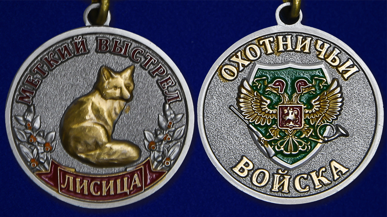 """Медаль """"Лисица"""" - аверс и реверс"""