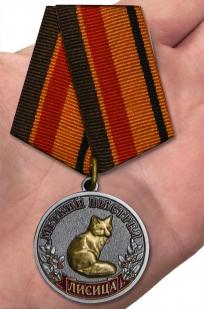 """Цена медали """"Лисица"""""""