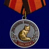 """Медаль """"Лисица"""" (Меткий выстрел)"""