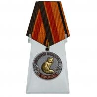 Медаль Лисица (Меткий выстрел) на подставке