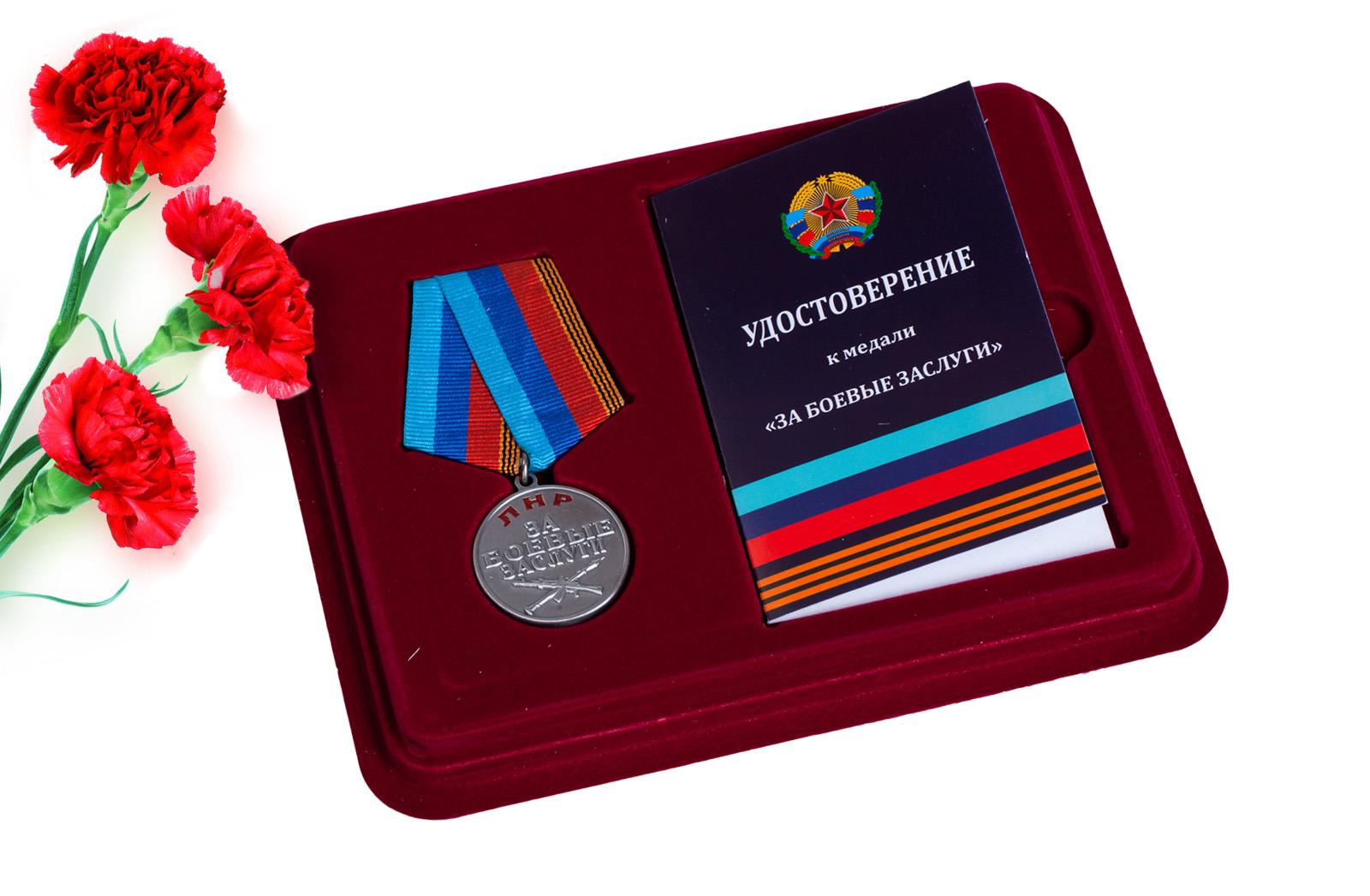 """Купить медаль ЛНР """"За боевые заслуги"""" в футляре с удостоверением с доставкой"""