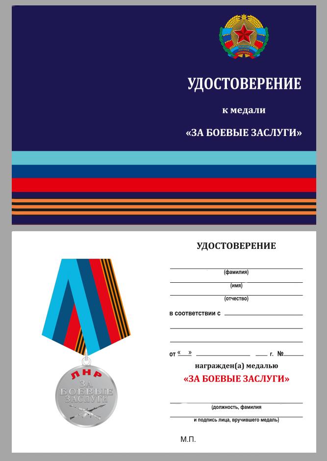 """Медаль ЛНР """"За боевые заслуги"""" в футляре с удостоверением"""