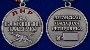 """Медаль ЛНР """"За боевые заслуги"""" в футляре с удостоверением - аверс и реверс"""