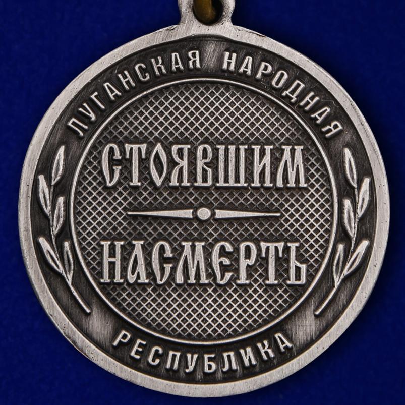 """Заказать медаль ЛНР """"За Веру и Волю"""" в футляре из бархатистого флока"""