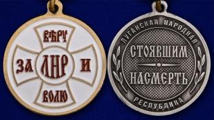 """Медаль ЛНР """"За Веру и Волю"""" в футляре из бархатистого флока - аверс и реверс"""