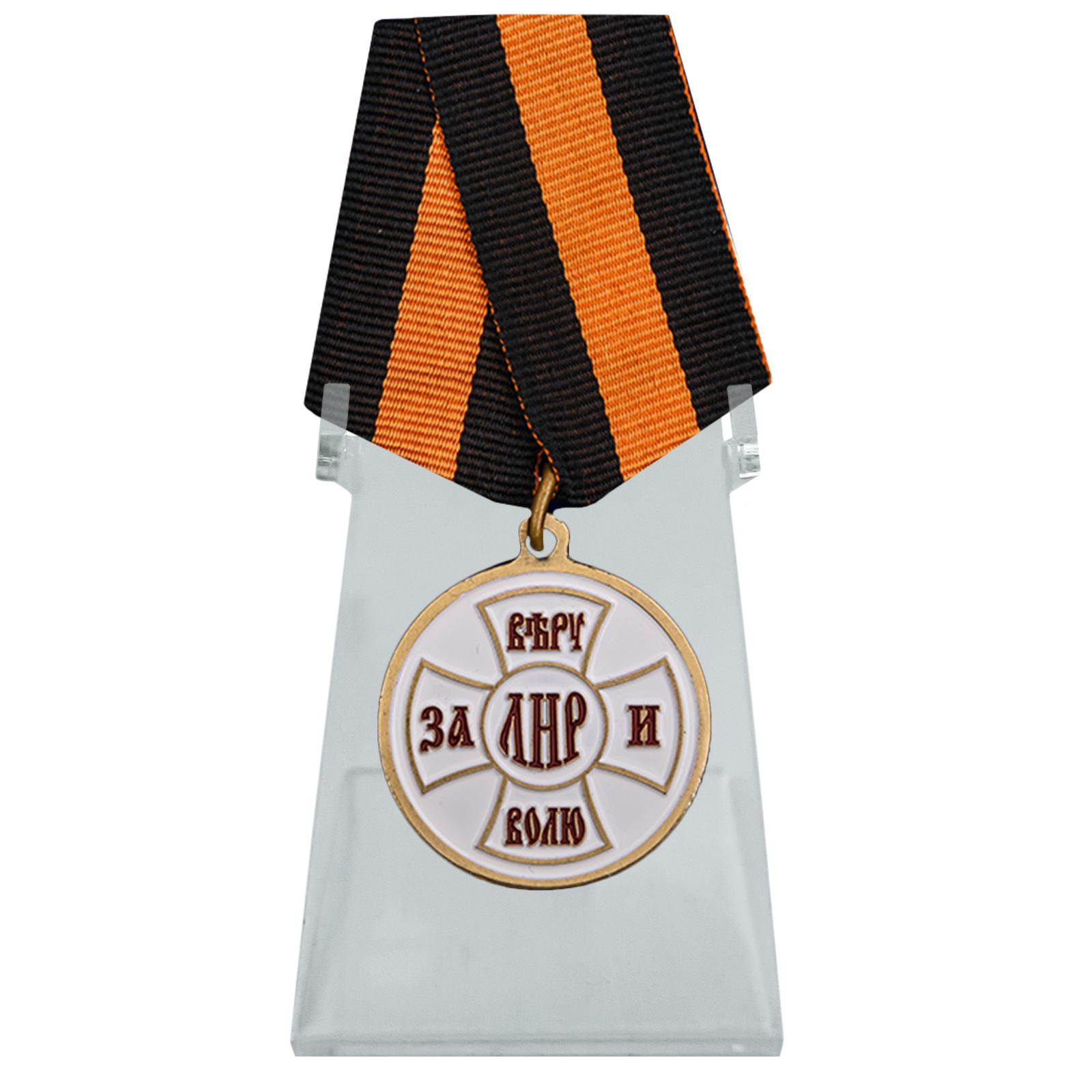 Медаль ЛНР За Веру и Волю на подставке