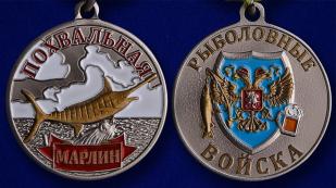"""Медаль лучшему рыбаку """"Марлин"""" - аверс и реверс"""