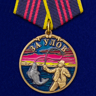 """Медаль лучшему рыбаку """"За улов"""""""
