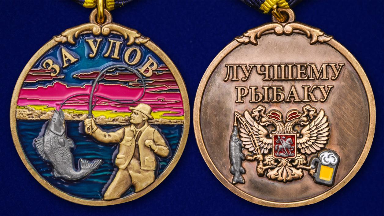 """Медаль лучшему рыбаку """"За улов"""" - аверс и реверс"""