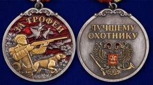 """Медаль """"Лучший охотник"""""""