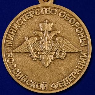 """Медаль """"Маршал артиллерии Е.В. Бойчук"""" МО РФ в бархатистом футляре из флока в подарок"""