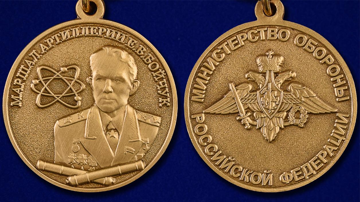 "Медаль ""Маршал артиллерии Е.В. Бойчук"" МО РФ в бархатистом футляре из флока - аверс и реверс"