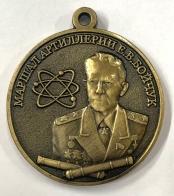 "Медаль ""Маршал Бойчук"" МО РФ"