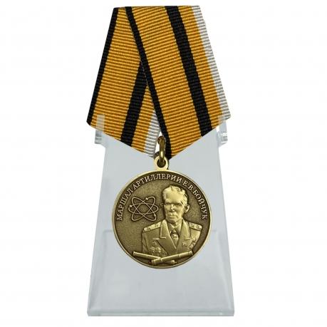 Медаль Маршал Бойчук МО РФ на подставке
