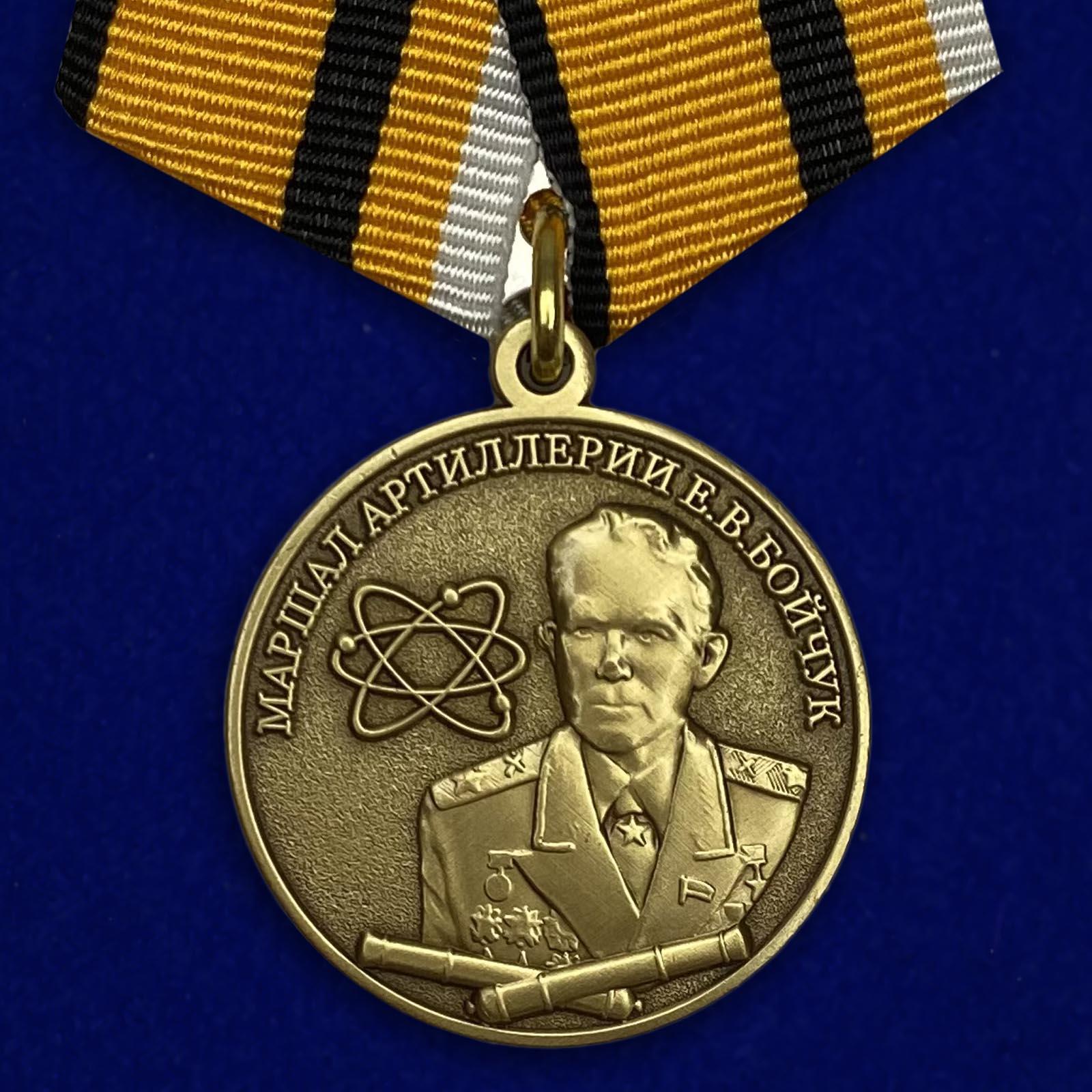 Купить медаль Маршал Бойчук МО РФ на подставке с доставкой