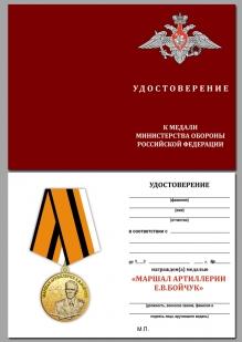 Медаль Маршал Бойчук МО РФ на подставке - удостоверение