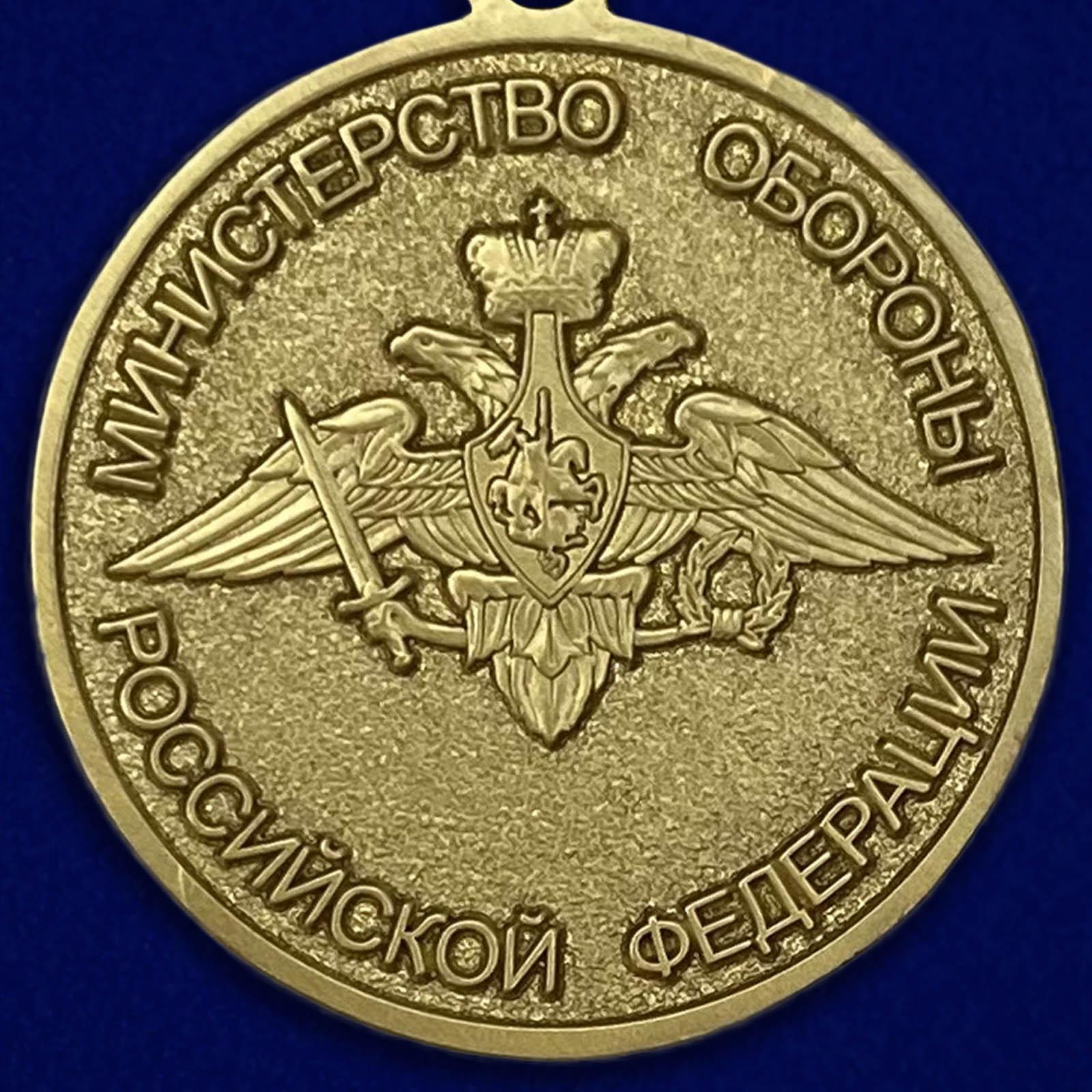 """Купить медаль """"Маршал Кутахов"""""""