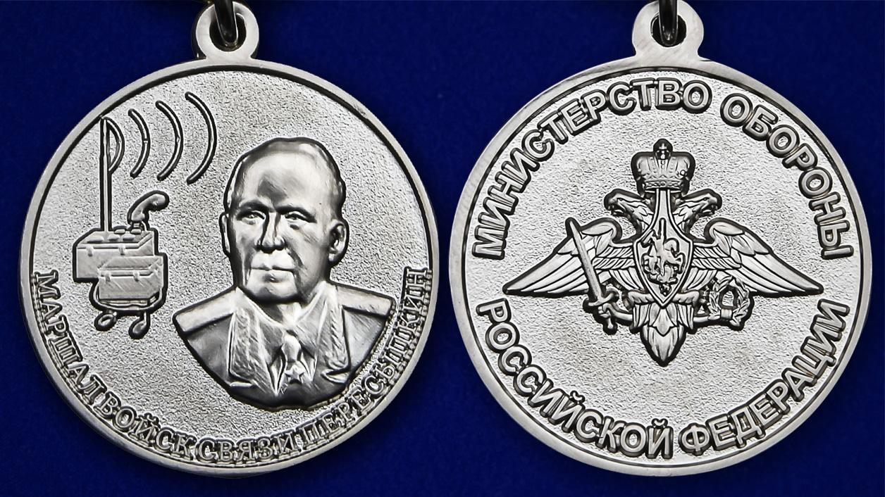 """Медаль """"Маршал Пересыпкин"""" - аверс и реверс"""