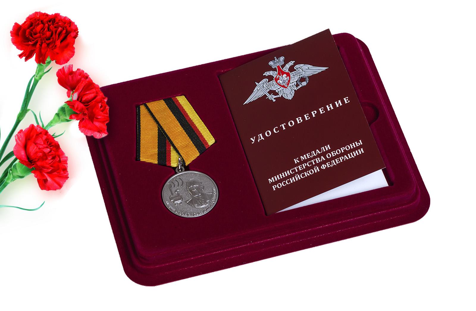 Купить медаль Маршал Пересыпкин в футляре с удостоверением онлайн