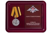 Медаль Маршал Пересыпкин в футляре с удостоверением