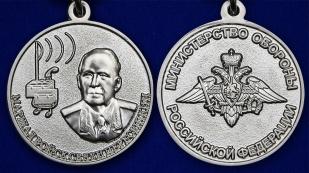 Медаль Маршал Пересыпкин в футляре с удостоверением - аверс и реверс