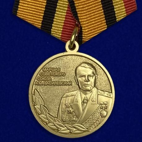 Медаль Маршал Василевский  МО РФ