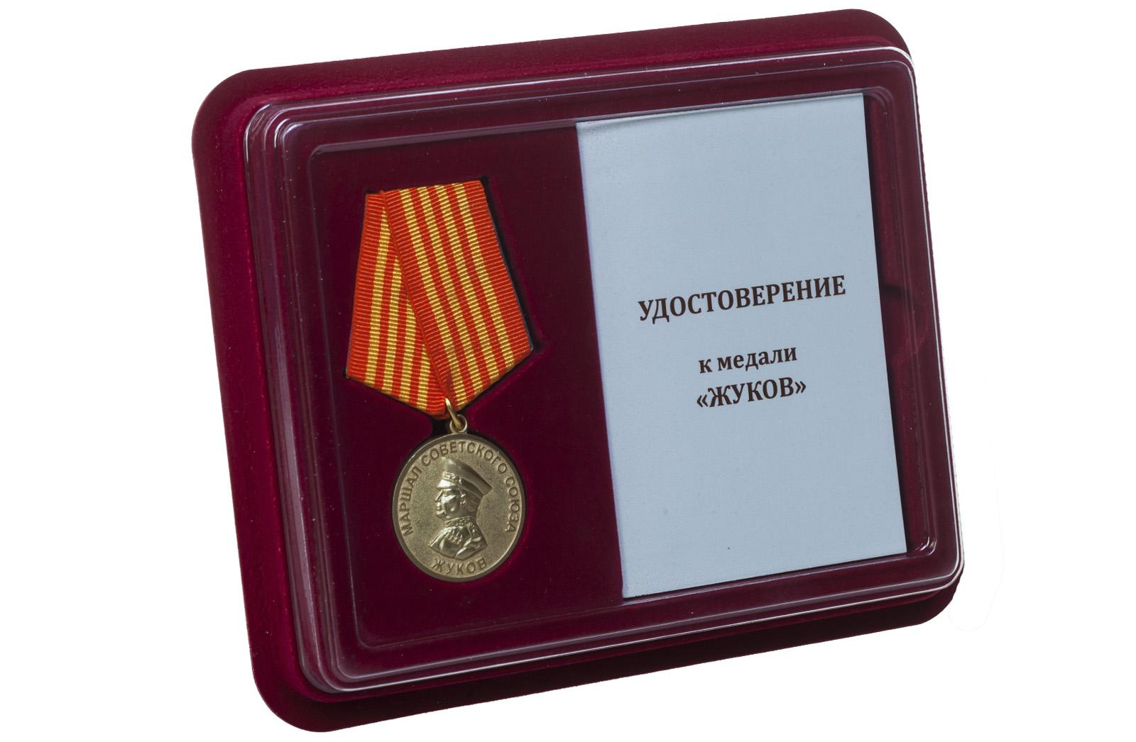 """Медаль """"Маршал Жуков"""" в наградном футляре"""