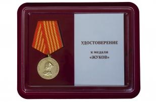 """Медаль """"Маршал Жуков"""" купить в Военпро"""