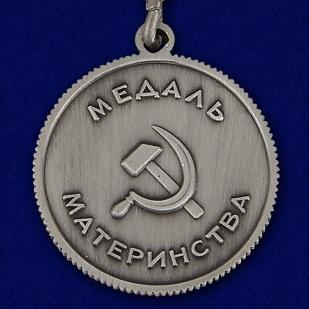 Медаль Материнства 1 степени