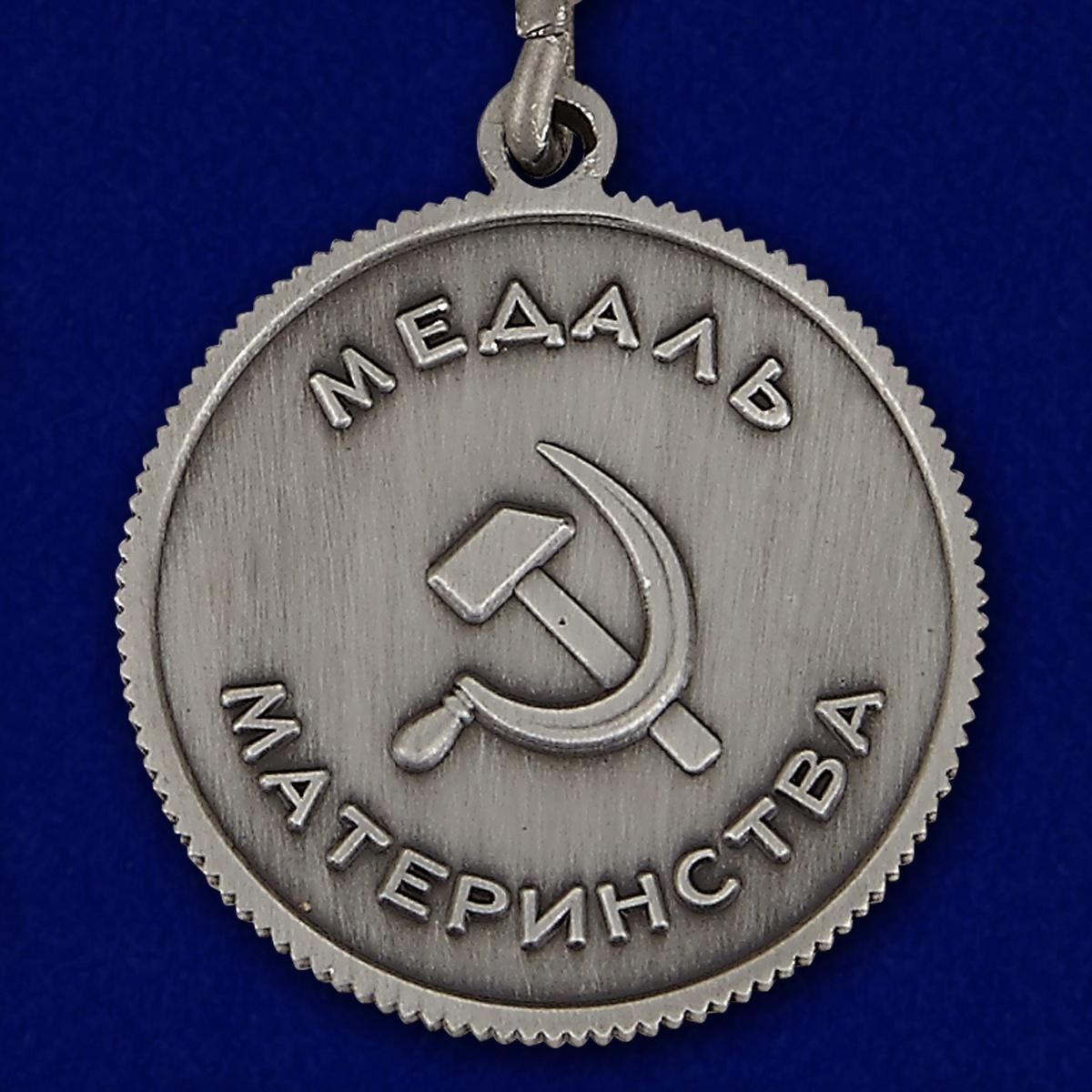Медаль Материнства СССР 1 степени (муляж) - оборотная сторона