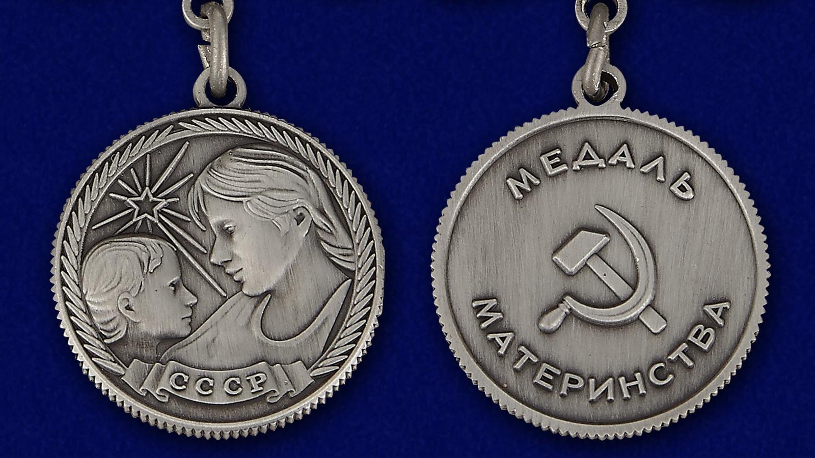 Медаль Материнства СССР 1 степени (муляж) - аверс и реверс