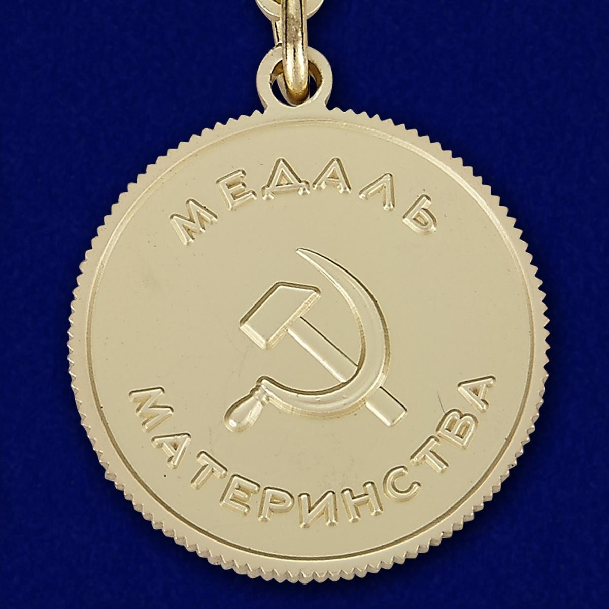 Медаль Материнства СССР 2 степени (муляж) - оборотная сторона