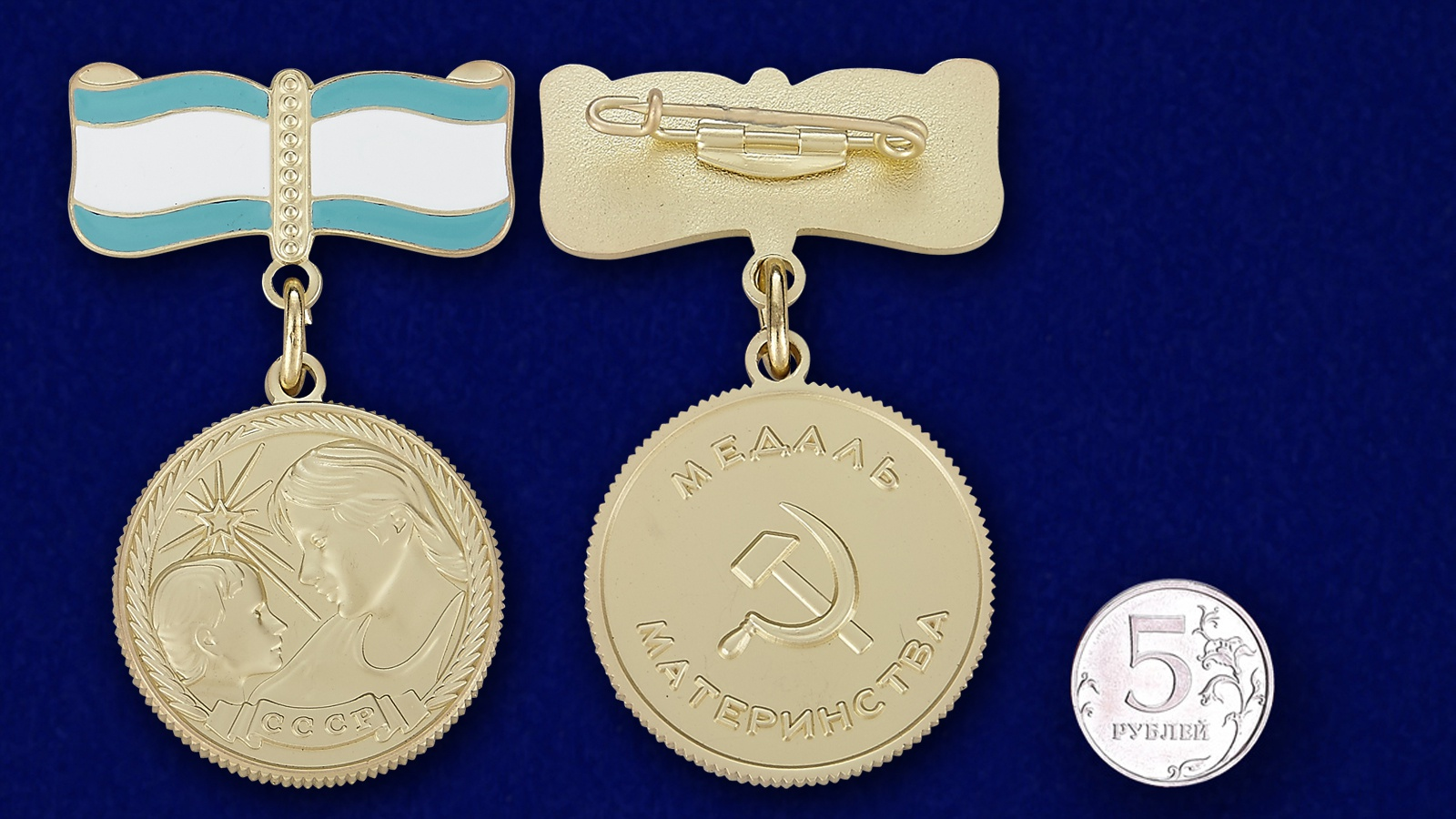 Медаль Материнства СССР 2 степени (муляж) - сравнительный размер