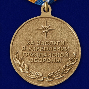 """Медаль МЧС """"Маршал Чуйков"""" - реверс"""